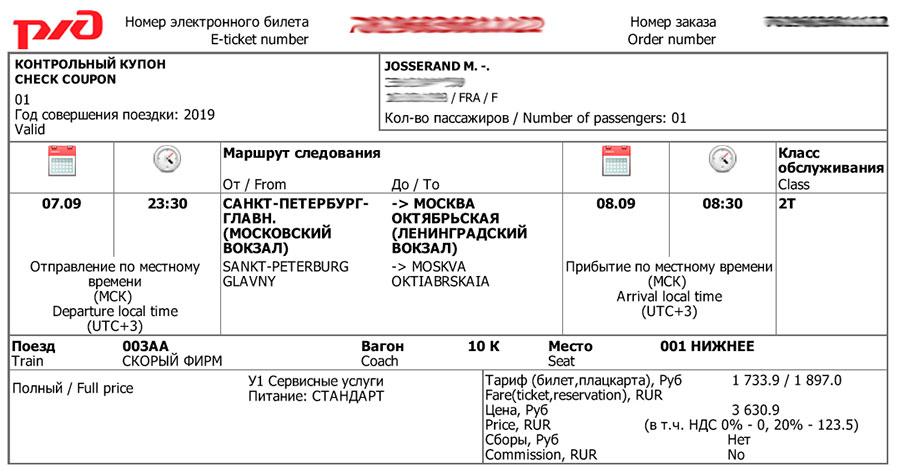 Voilà le sésame de mon tout premier trajet, entre St-Pétersbourg et Moscou. Le Transsibérien se modernise : je n'aurai qu'à imprimer et présenter cet e-billet avant de monter à bord !