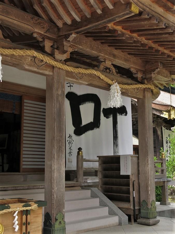 J'ai tout de même apprécié un détail nouveau pour moi, qui ai pourtant visité beaucoup de sanctuaires au cours de mes voyages au Japon (j'adore ça !). À l'entrée du bâtiment étaient tendues de grandes calligraphies originales, tracées avec un pinceau géant par le grand prêtre du sanctuaire à l'occasion de la nouvelle année. Décidément, quand je rentrerai en France, j'aimerais bien m'y mettre... J'avais adoré mon expérience de calligraphie méditative dans un temple de Chengdu, dans le sud-ouest de la Chine.