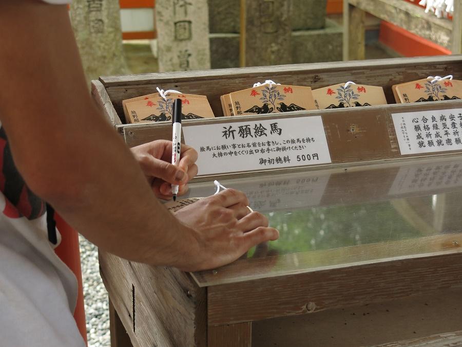 Pour cela, on commence par débourser la somme de 500 yens pour se procurer un ema. Il s'agit d'une petite tablette votive en bois, ornée d'un dessin variant selon les temples. Au verso, on inscrit son souhait - en faisant attention à ce qu'on écrit, car tout le monde pourra le voir ;)