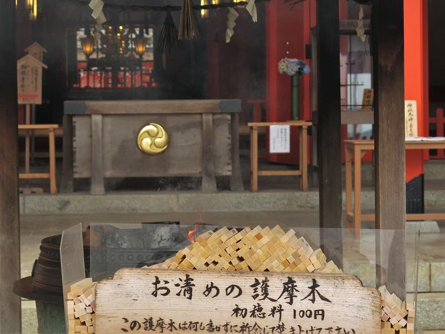 Devant l'autel principal, des bûches de cèdre incandescentes répandaient un parfum piquant. Il s'agissait du goma, le feu sacré du bouddhisme ésotérique, qui permet d'envoyer nos messages directement aux dieux. Contre 100 yens (moins d'un euro), les fidèles étaient invités à inscrire un vœu ou le nom d'un proche disparu sur une baguette de bois, puis à l'ajouter eux-mêmes au petit bûcher.