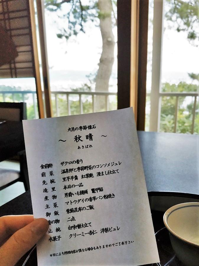 """Rien d'étonnant à ce que le restaurant renouvelle son menu tous les mois, car le kaiseki, comme toute la cuisine japonaise, est très fortement marqué par les saisons. Le menu de ce mois de septembre s'appelle """"Aki Hare"""", ce qui signifie """"automne ensoleillé"""". En-dessous de ce joli titre, j'ai trouvé des devoirs pour l'apprenante de japonais que je suis : l'annonce des dix petits plats qui constitueraient cette promenade pré-automnale."""