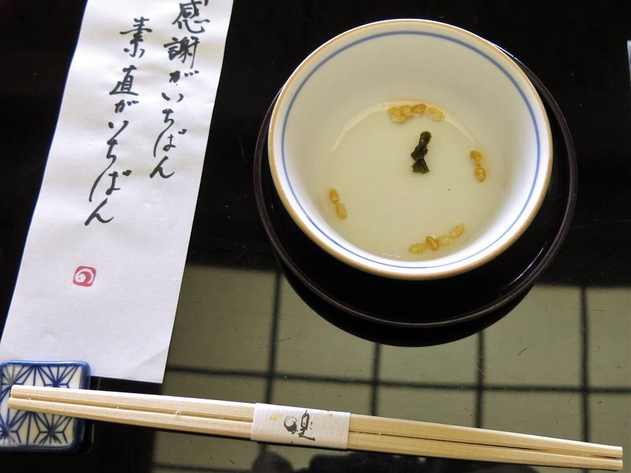 Pour commencer tout tranquillement, la serveuse m'a apporté une infusion TRÈS claire de genmai (riz grillé). Il y avait à peine une ou deux gorgées, littéralement juste de quoi me rincer les papilles pour bien me préparer à ce qui allait suivre. Très honnêtement, le liquide avait très peu de goût, mais ça m'a bien mise dans l'ambiance sobre du kaiseki traditionnel ;)